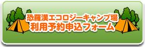 恐羅漢エコロジーキャンプ場利用予約申込フォーム