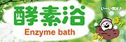 酵素風呂予約