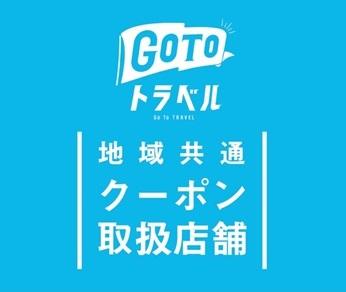 GOTOクーポン