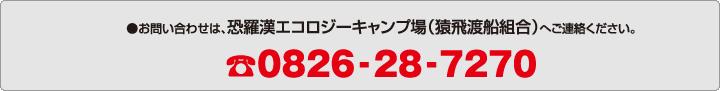 お問い合わせは恐羅漢エコロジーキャンプ場(猿飛渡船組合)へご連絡ください。0826-28-7270