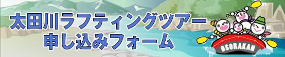 太田川ラフティングツアー申し込みフォーム